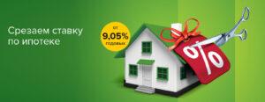 Ипотечные ставки в Россельхозбанке